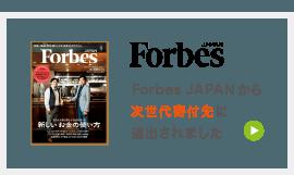 Forbes JAPANから次世代寄付先に選出されました