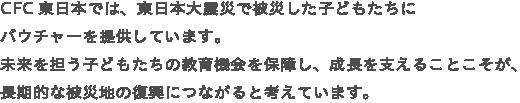 東日本では東北で被災した子どもの教育支援活動を実施しています。