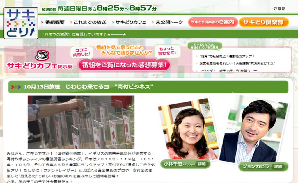 NHKサキどり (2)