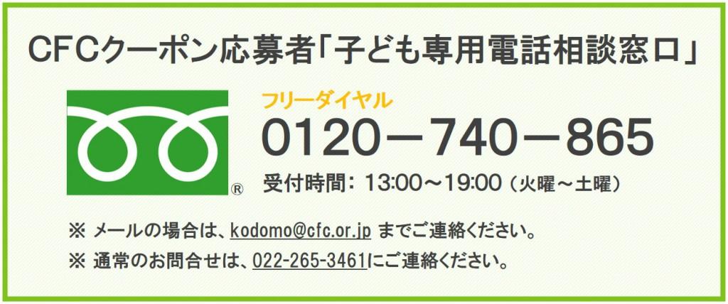 kodomo_senyou