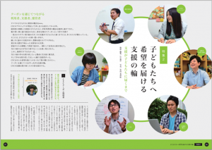 annual report page