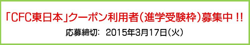 東日本募集中2015(進学受験枠)