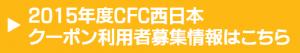 西日本クーポン利用者情報