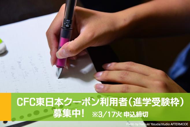 進学受験枠募集中2