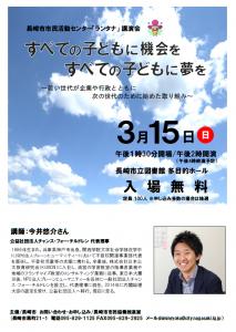 150315_Nagasaki Koen