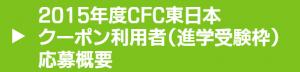 CFC東日本クーポン利用者応募概要