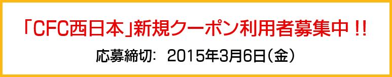 CFC西日本新規クーポン利用者募集中