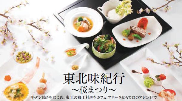横浜ロイヤルパークホテル_