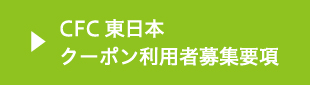 東日本応募者要項1