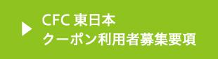 東日本応募者要項