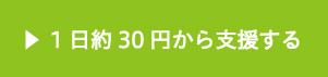 一日30円から支援する