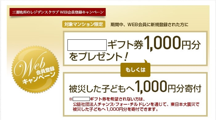 06_キャンペーン紹介 (2)