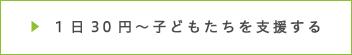 30円子どもたちを支援する(細)
