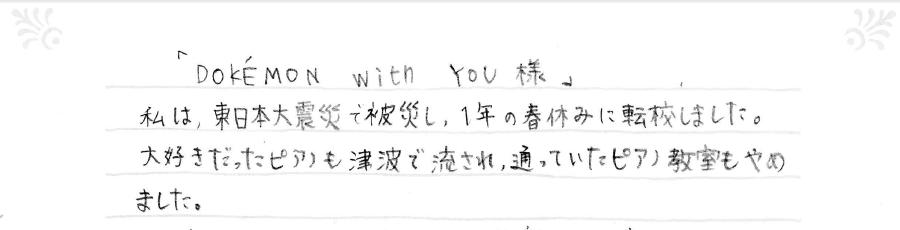 手紙(short)
