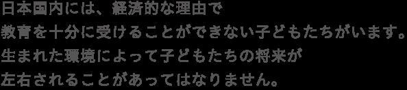 子どもの貧困や教育格差は日本にも存在します