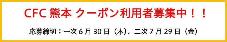 利用者募集(熊本)