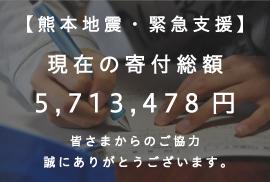 熊本地震緊急支援