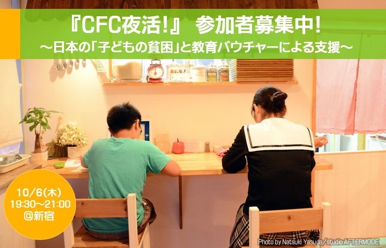 CFC夜活~日本の「子どもの貧困」と教育バウチャーによる支援~