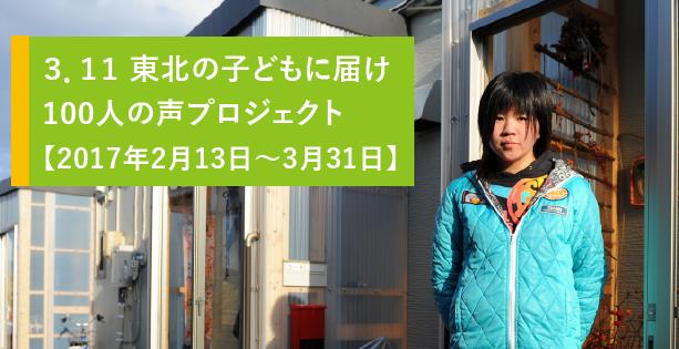 3.11 東北の子どもに届け100人の声プロジェクト