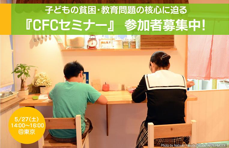 子どもの貧困・教育問題の核心に迫る5/27『CFCセミナー』