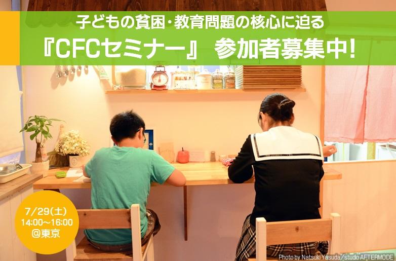 子どもの貧困・教育問題の核心に迫る7/29『CFCセミナー』