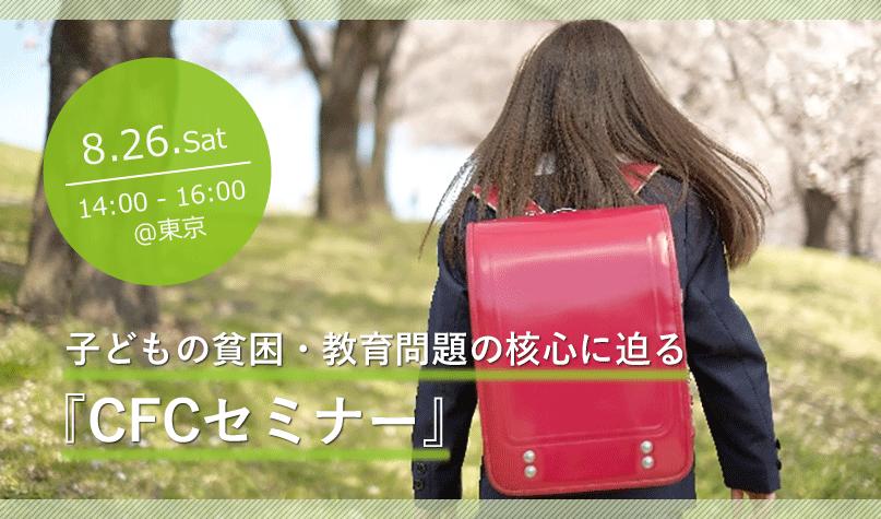 子どもの貧困・教育問題の核心に迫る8/26『CFCセミナー』