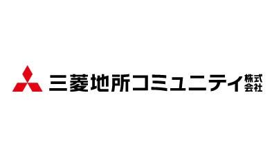 三菱地所コミュニティ