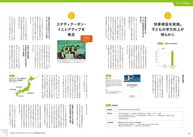 報告書(CFCニュース)