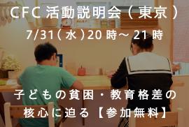 講演会・イベント情報